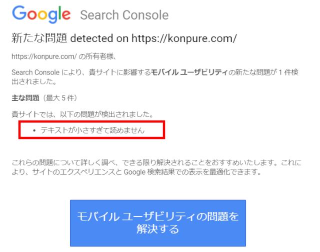 モバイルユーザビリティーに関する問題が発見されたというメール