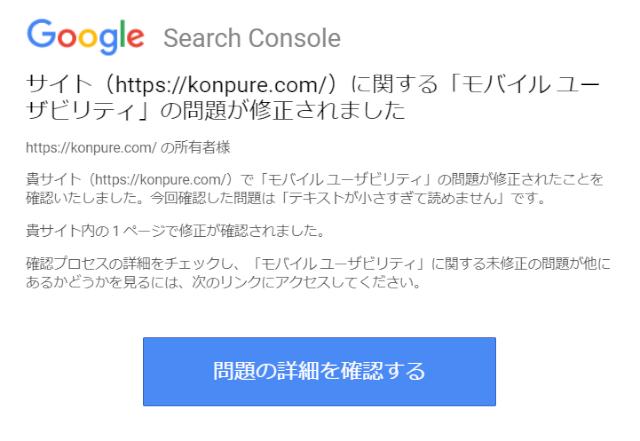 モバイル ユーザビリティの問題が修正されたというメール