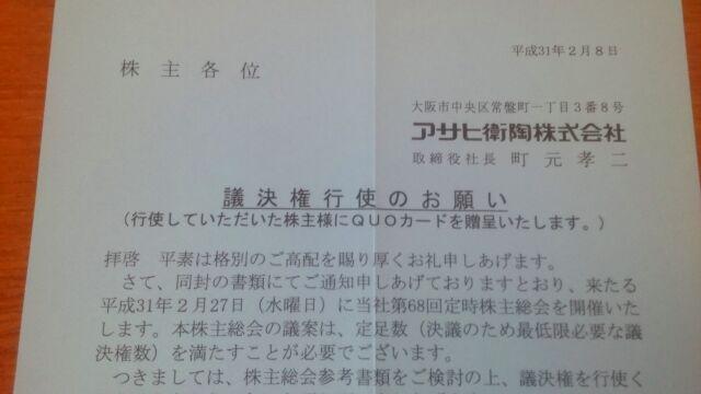 アサヒ衛陶から届いた議決権行使のお願いの手紙