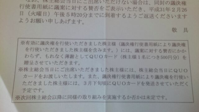 議決行使で500円分のクオカードが貰えるらしい
