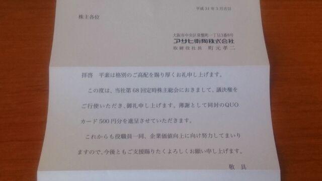 アサヒ衛陶から届いた議決権行使のお礼の手紙