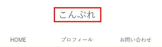 Google Fonts適用前のタイトルは線が細い