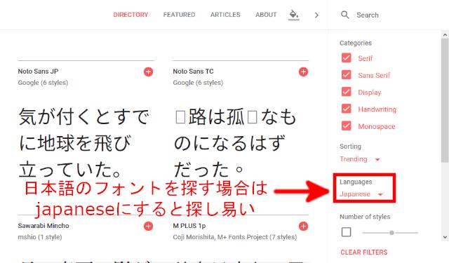 Languageで絞り込むと日本語フォントを探し易い