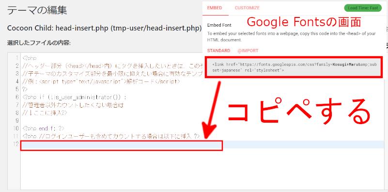 Embed Fontでコピーしたコードをhead-insert.phpにコピペ