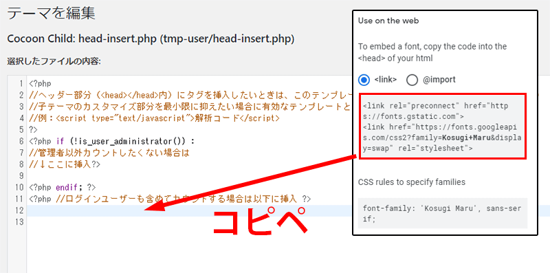 GoogleFontsの画面からコードをコピペ