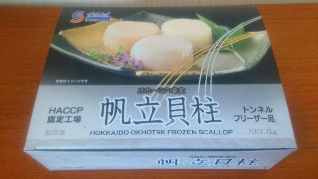 「北海道産ホタテの貝柱1キロ」の箱の表