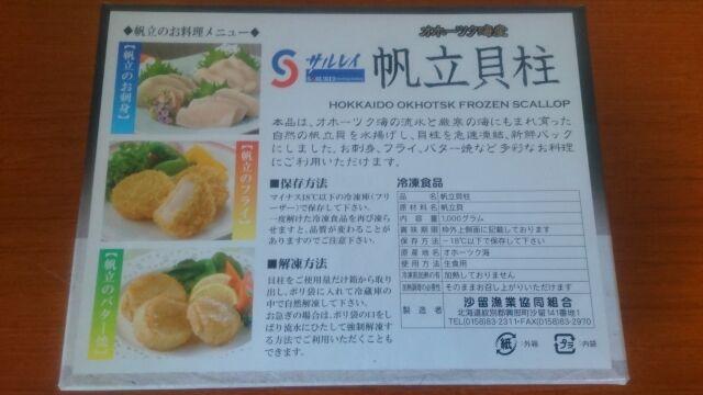 「北海道産ホタテの貝柱1キロ」の箱の裏