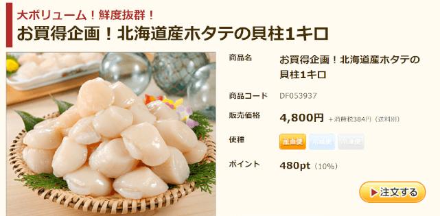 北海道産ホタテの貝柱1kgの販売ページの画像