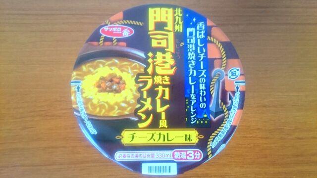 北九州門司港焼カレー風ラーメンのフタ