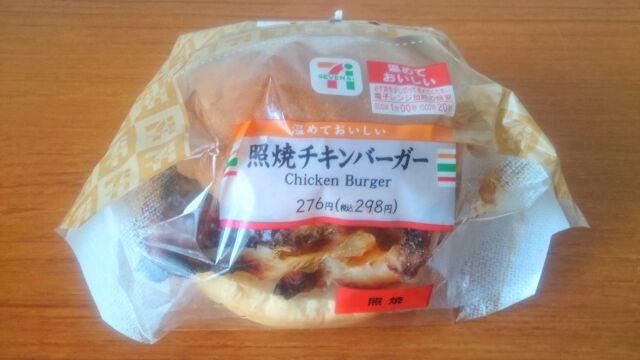 照り焼きチキンバーガーパッケージ