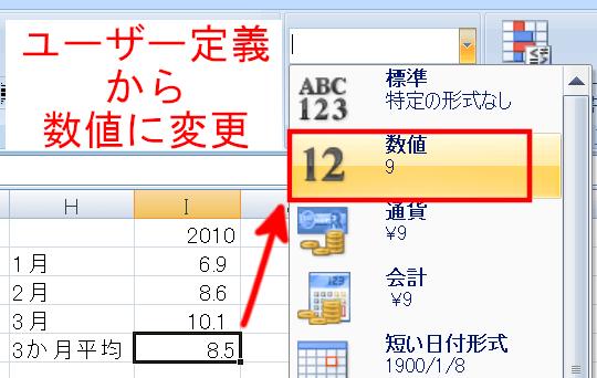 書式をユーザー定義から数値に変更すると