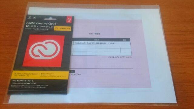 シリアルコードがかかれたカードと納品書と手順書が入っています