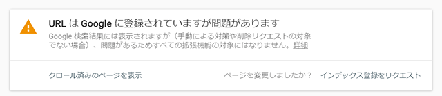 Google Search Consoleのエラーメッセージ