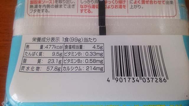 サッポロ一番レモスコ味塩焼きそばの栄養成分表示