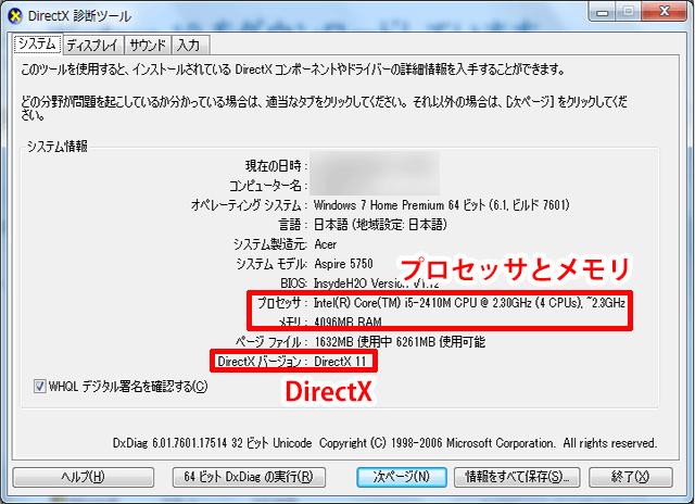 DirectX診断ツールのシステム画面