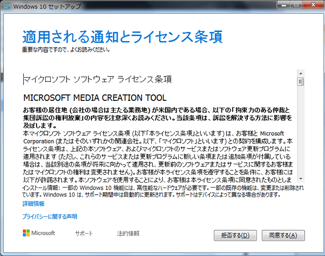 MediaCreationToolの実行