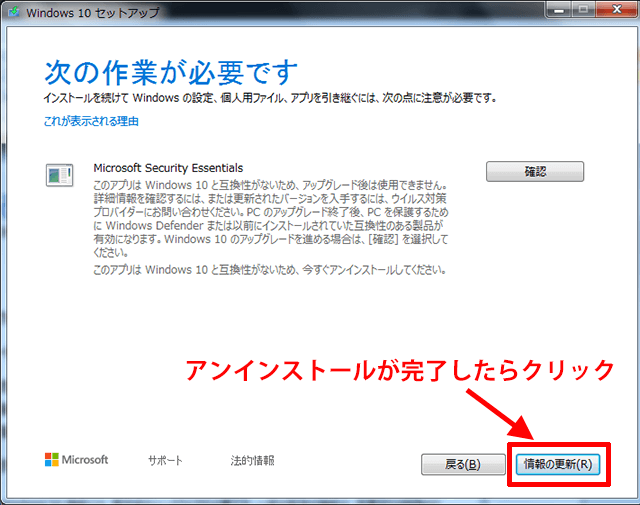 Microsoft Security EssentialsはWindows10と互換性が無い