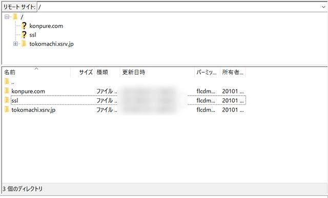 FTPクライアントでサーバーに接続した状態