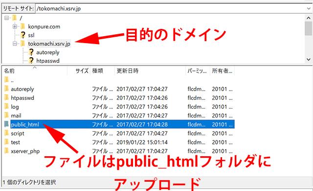 public_htmlを開く