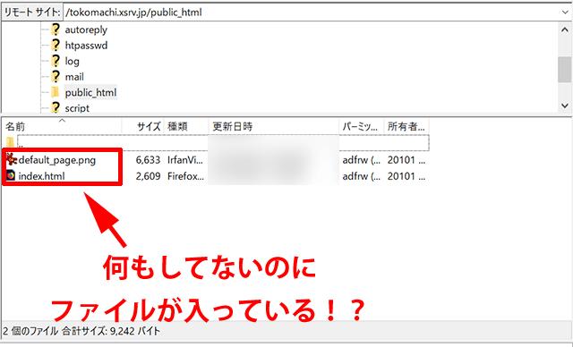 public_htmlには初期状態でファイルが入っている