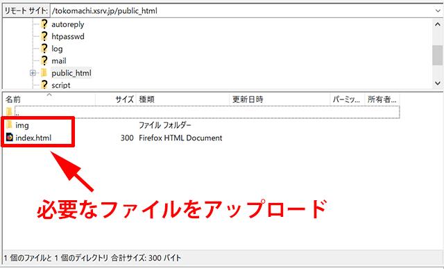 初期ファイルは捨てて、自作のファイルをアップロード