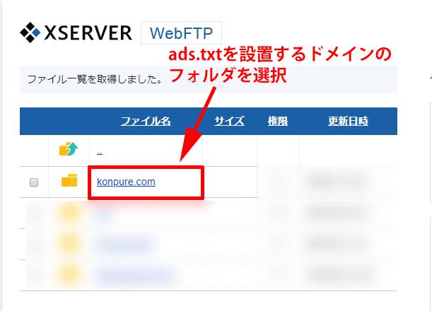ads.txtを設置するドメインのフォルダを選択