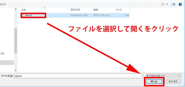 アップロードファイルはads.txtを選択