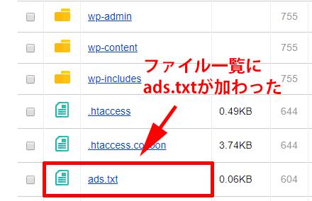 アップロードが完了するとファイルの一覧にads.txtが加わる
