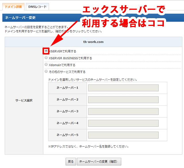 エックスサーバーを利用しているなら簡単に設定できる