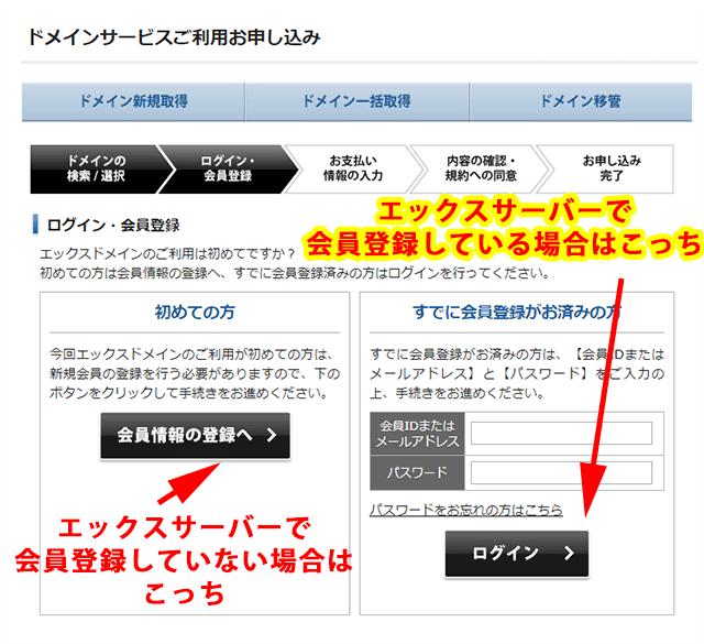 エックスサーバーで会員登録している場合はそのIDとパスワードでログインできる
