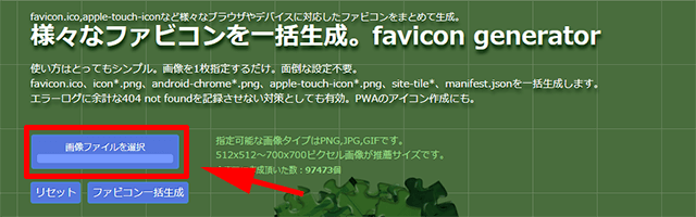 favicon generatorに元となる画像をアップロード