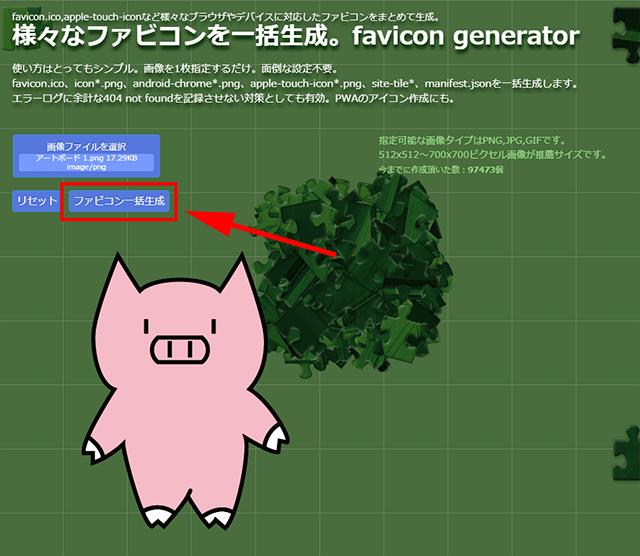 favicon generatoで各種faviconを一括生成