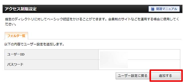 ユーザーを追加