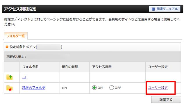 ユーザー設定でアクセスできるユーザーを設定する