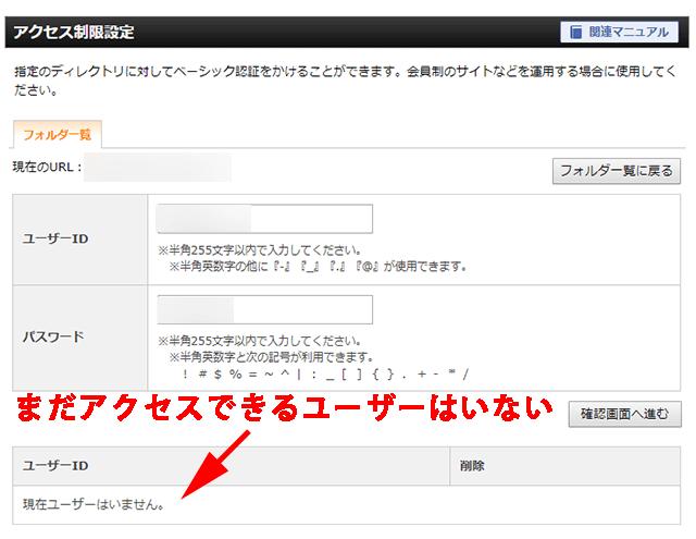 未設定の状態ではアクセスできるユーザーはいない