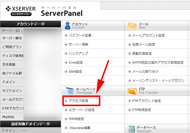 サーバーパネルからアクセス制限をクリック