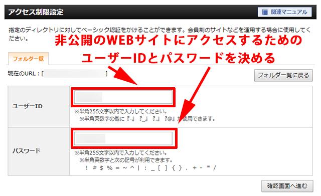 アクセス可能なユーザーIDとパスワードを定める