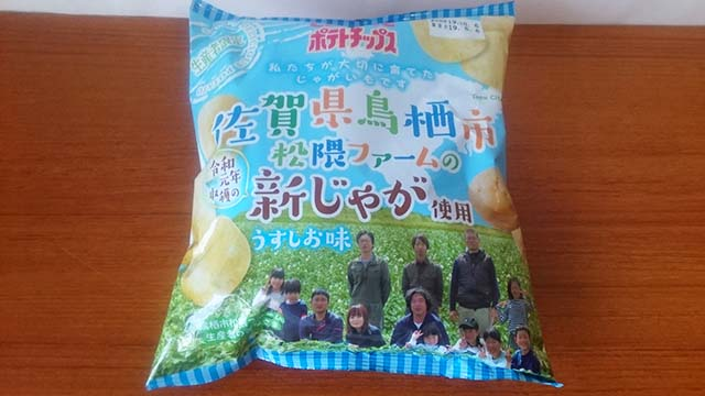 「佐賀県鳥栖市松隈ファームの令和元年収穫の新ジャガ使用」ポテトチップスパッケージ