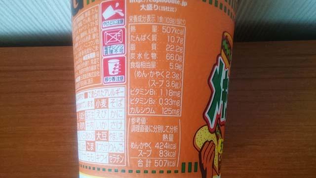 カップヌードル メキシカンタコス ビッグの栄養成分表示