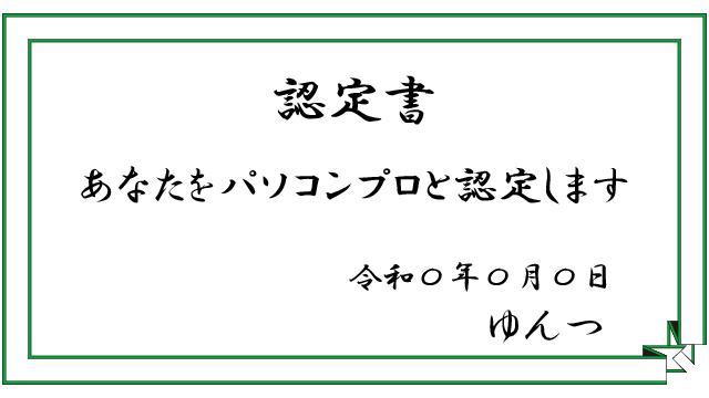 パソコンプロの認定書