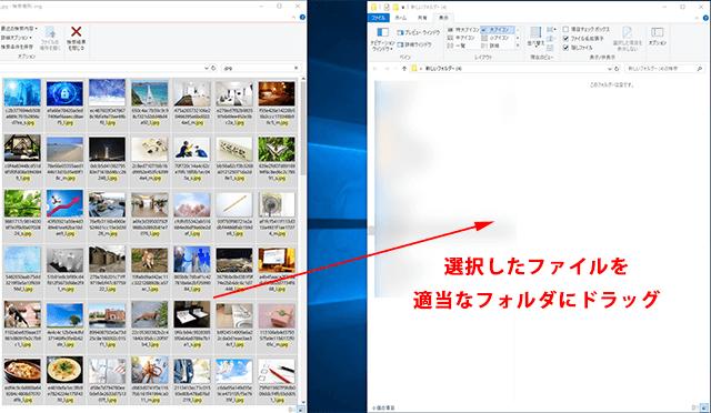 抽出されたjpgファイルを適当なフォルダに移す