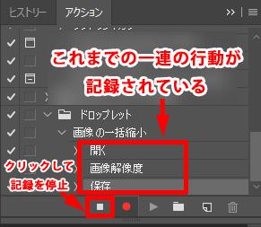 全ての行動を記録したら「停止ボタン」をクリックして記録を停止