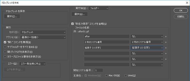 ドロップレット作成ダイアログ
