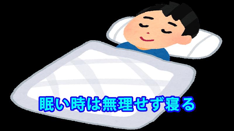 眠い 時 は 寝る