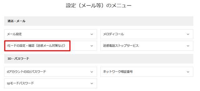 「iモードの設定・確認(迷惑メール対策など)」をクリック