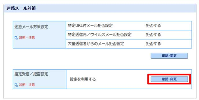「指定受信/拒否設定」という項目の「確認・変更」をクリック