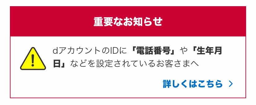 「My docomo」の重要なお知らせ