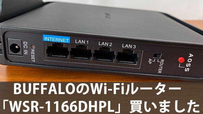 インターネット繋がらない バッファロー ルーター