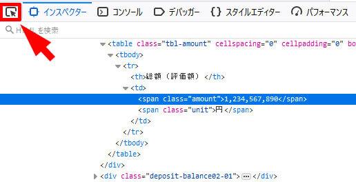 開発者ツールの「ページから要素を選択します」をクリック
