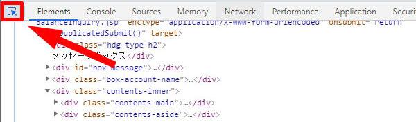 開発者ツールを開いて「Select an element in the page to inspect it」をクリック
